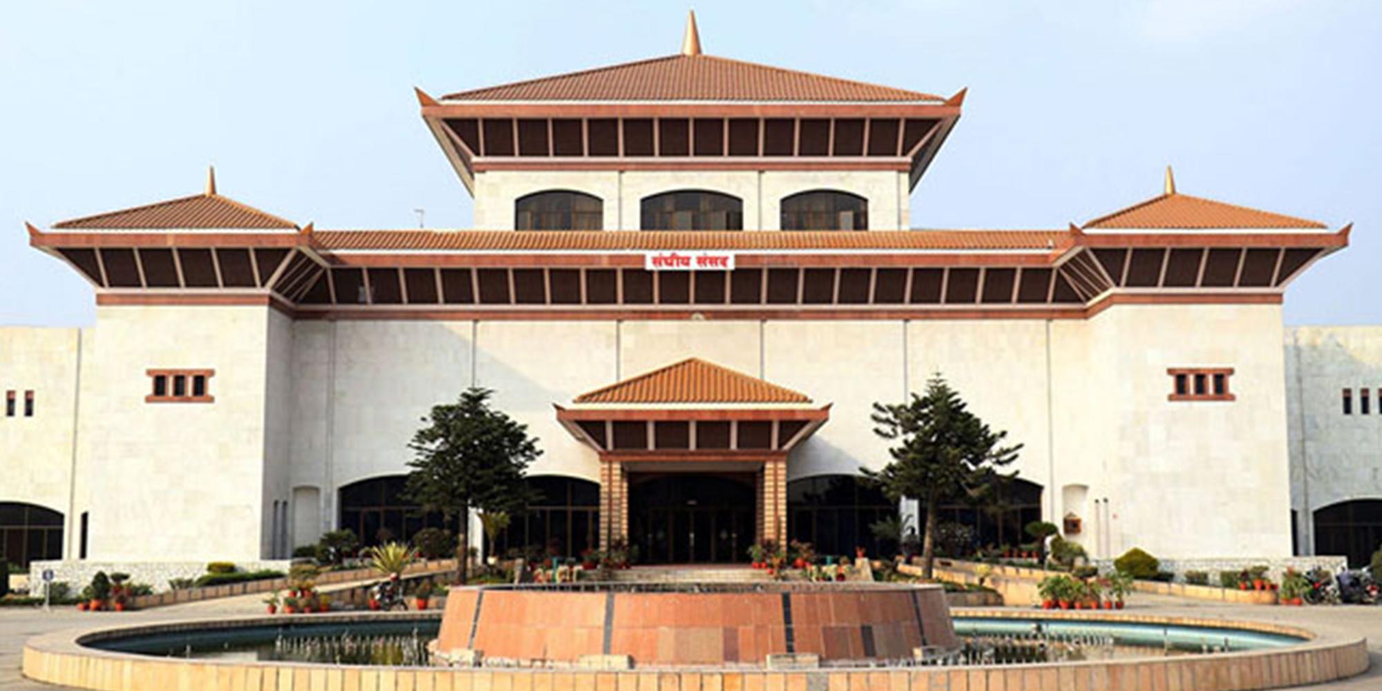 संसदबाट  संविधान संशोधन विधेयक आज पारित हुने