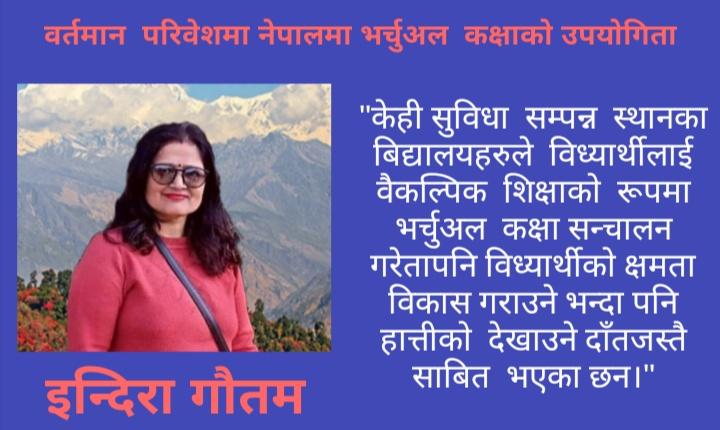 वर्तमान परिवेशमा नेपालमा भर्चुअल कक्षाकाे उपयाेगिता